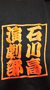 石川高演劇部