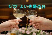 4・22 よい夫婦の日