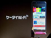 ケータイWi-Fi (SHARP機専用)