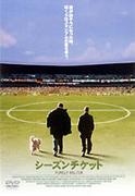 サッカー映画