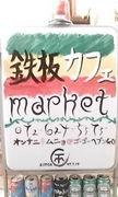 鉄板カフェ market