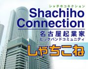 Shachiho! Connection NAGOYA