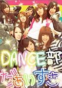 山高[DANCE部]コミュ☆