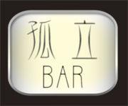 〜☆-孤立BAR-☆〜