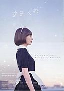 映画「空気人形」