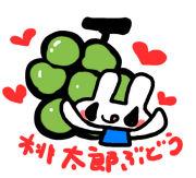 桃太郎ぶどうを想う会