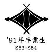 松原市立松原小学校 '91年卒業生