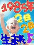 1985年2月2日生まれ♪