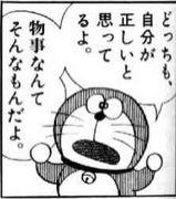 藤子・F・不二雄 大全集