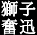 佐渡高校陸上競技部 OB・OG