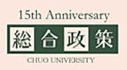 中央大学総合政策学部2010入学