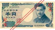 千円札使って何してやろうか!!