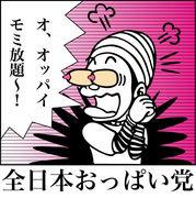 全日本おっぱい党〜mixi党大会〜
