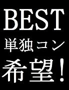 Hey!Say!BEST単独コン希望!!