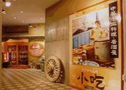 アジアの台所♡小吃