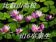 比叡山高校H16卒業生