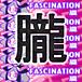 ファッシネイション/朧
