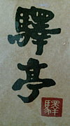 JR九州フードサービス