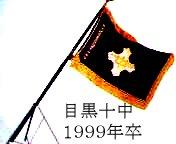 目黒十中 1999年卒