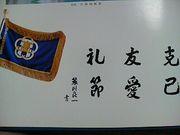 福岡工業大学付属高校