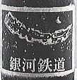 銀河鉄道(亀岡酒造)