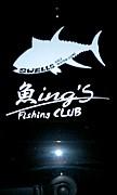 魚ing's