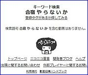 ニコニコ動画合宿所@大阪