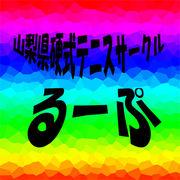 〜ループ〜山梨テニスサークル