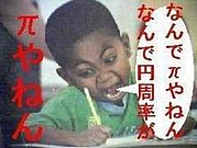 草加高校51期生☆