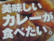 カレー倶楽部GIFU