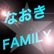 ★なおき★FAMILY
