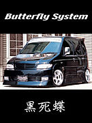 ★黒死蝶★-Butterfly System-