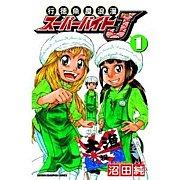 行徳魚屋浪漫スーパーバイトJ