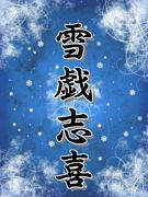 スノボーちーむ 「雪戯志喜」