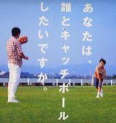 キャッチボールしようぜ☆鹿児島