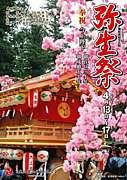日光 弥生祭