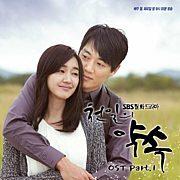 千日の約束 『韓国ドラマ』