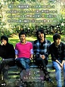Mr.children in 兵庫