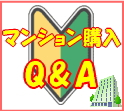 ★マンション購入Q&A★