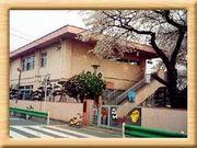 東福保育園