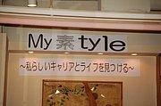 My素tyle