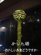 創作居酒屋 かりん塔