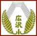和光市立広沢小学校