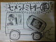 セメントミキサー車