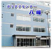 ポリテクセンター八幡