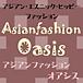 アジアンファッション オアシス