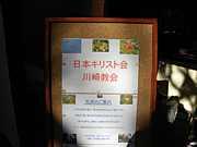日本キリスト会川崎教会