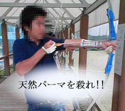 ラフォーレ・弦巻