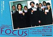 映画「FOCUS」を応援するコミュ