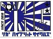 Tsuga Hybrid Cycle's